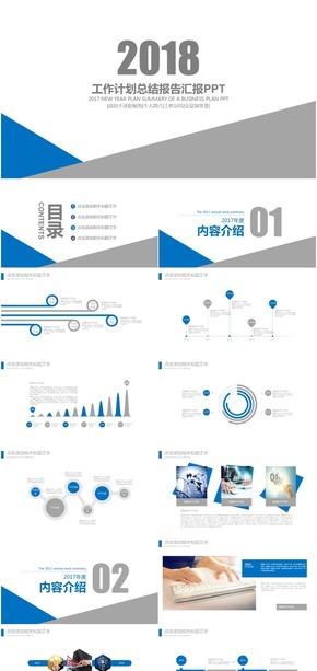 蓝白时尚极简大方工作总结报告通用PPT模板