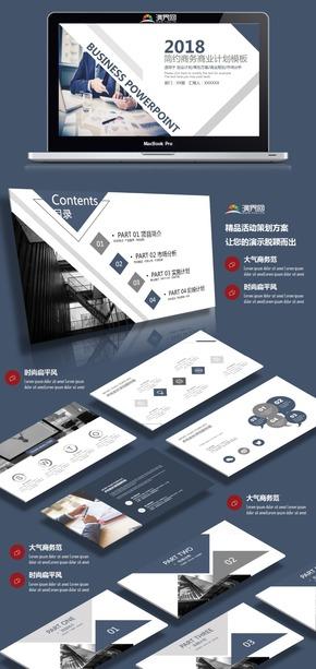 三角形设计创意创业融资项目介绍商业计划书PPT模板