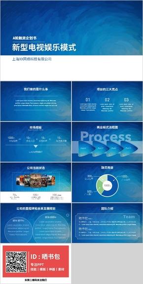 蓝色炫酷企业团队融资PPT模板