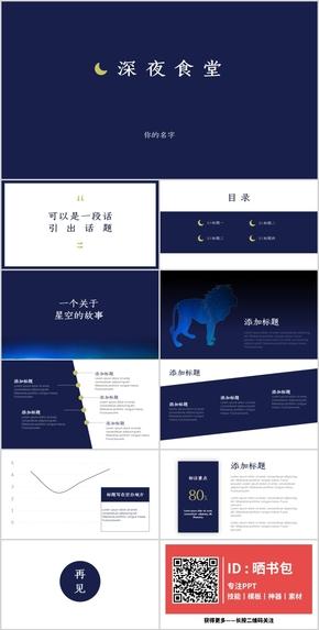 藍色中國風商務風深夜食堂主題模板