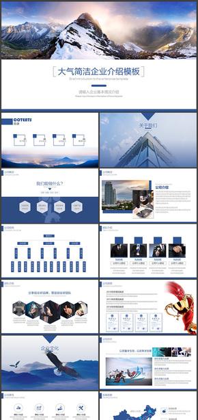 商务大气简洁公司介绍企业简介PPT模板
