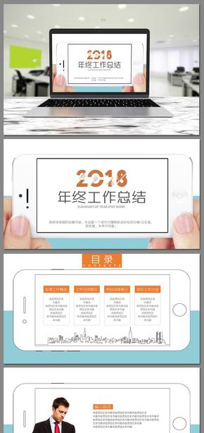 【不一样】年终工作总结汇报/新年计划/述职报告