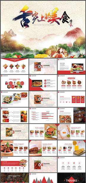 餐饮文化介绍ppt模板_素材_背景图片免费下载–演界网