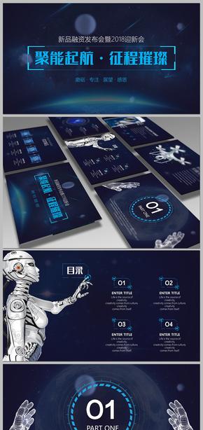 2018蓝色互联网科技新品发布会/产品发布会