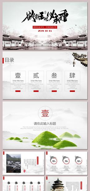 中国风商务汇报/年度总结/工作计划/培训演讲PPT