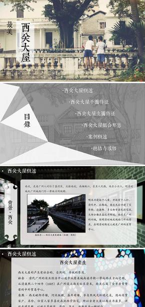 中国风 古典文雅 复古 多文字版式多排版 古风古韵 展示PPT