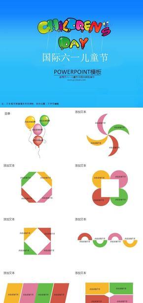 国际六一儿童节PPT图表
