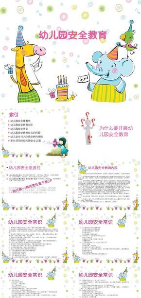 幼儿园安全教育卡通PPT模板