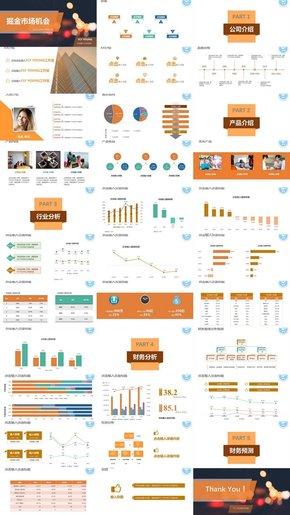 【FLY YOUNG】黄色简洁商务风金融尽调行业调研市场分析报告目模板