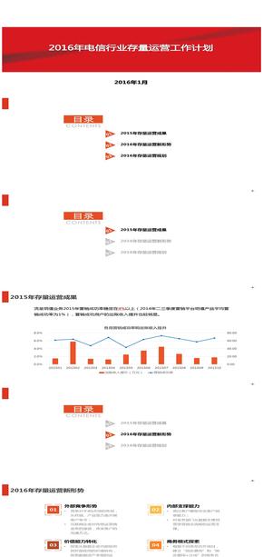 红色商务电信行业运营咨询工作计划PPT作品
