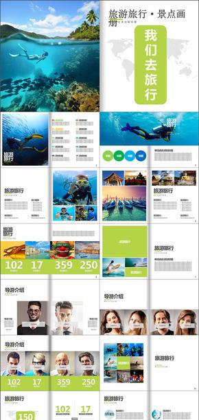 旅游旅行宣传介绍相册PPT模板