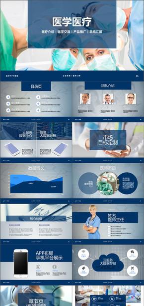 医疗产品销售医学总结报告PPT模板