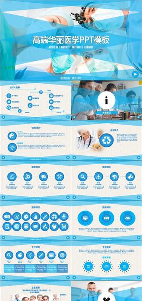 医疗医学总结汇报服务推广规划PPT模板