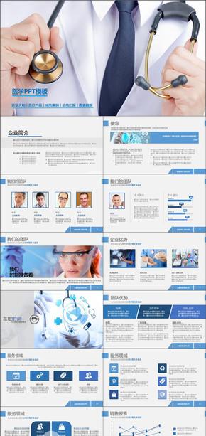 医学宣传产品发布医疗总结规划PPT模板