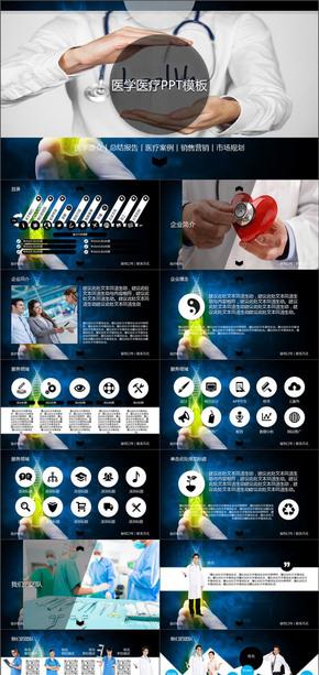 医学简介总结医疗服务案例PPT模板