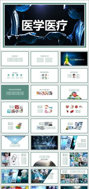 医疗药品器械销售营销展示推广PPT模板