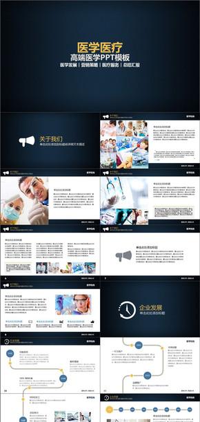 医学发展策略医疗服务总结汇报PPT模板