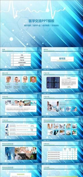 医学项目介绍进度总结汇报PPT模板