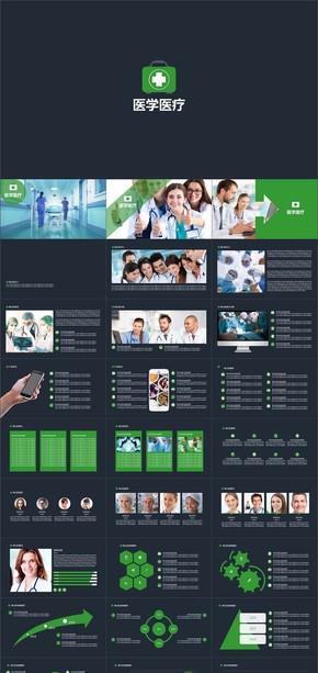 绿色清新医学医疗通用PPT模板