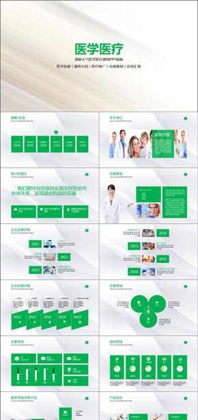 医学发展服务介绍医疗项目规划PPT模版