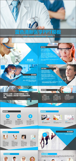 医学简介医疗项目案例总结服务PPT模板