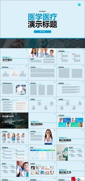 蓝色清新医学医疗报告PPT模板