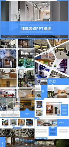 建筑装修装饰宣传介绍展示PPT模板