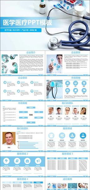 医疗介绍案例展示医疗服务推广PPT模板