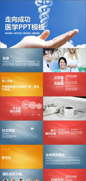 医学宣传项目规划医疗汇报销售PPT模板