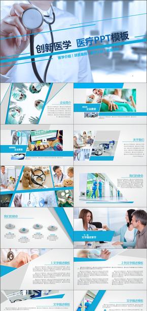 医学介绍项目案例医疗计划报告PPT模板