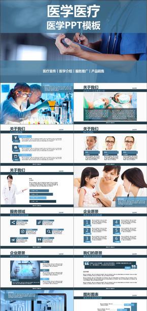 医学宣传介绍服务医疗产品销售PPT模板