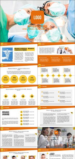 医疗简介总结医学产品销售服务PPT模版