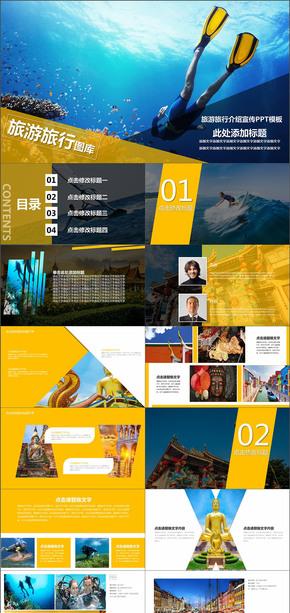 旅游旅行介绍宣传PPT模板