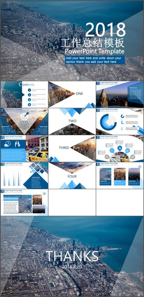 I13-2017蓝色商务科技互联网发布会酷炫动态PPT模板
