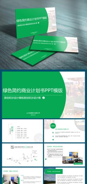 [经典]-001 绿色高端工作报告商务汇报新年工作计划年中年终工作总结工作汇报述职报告ppt模板