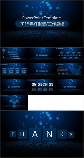 I213.蓝色动态光斑背景报告ppt模板