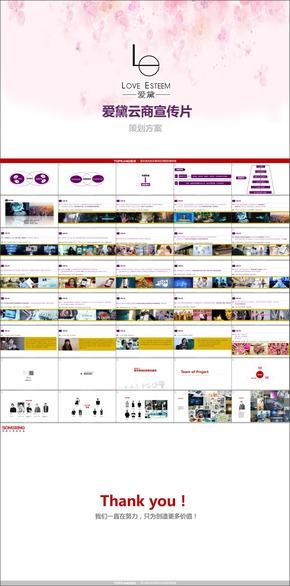 D-09-爱黛云商宣传片微信营销微商介绍微商解决方法