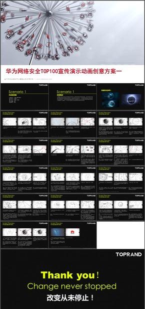23.【动画参考学习模板】某科技公司网络安全最新技术宣传演示动画创意方案