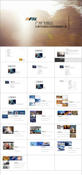 A-40视频方案动画PPT拍摄脚本影视方案分镜方案策划