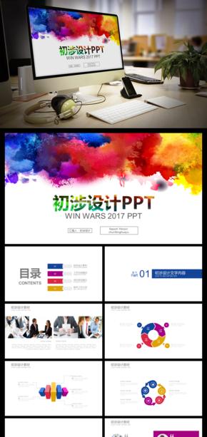 [精致]彩色水墨公司简介创业融资电商互联网企业宣讲产品介绍PPT