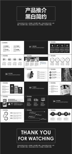 K-049.黑白简约风格产品推荐产品介绍产品计划