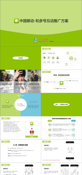 A-16中国移动和多号产品营销H5方案世纪佳缘平台营销