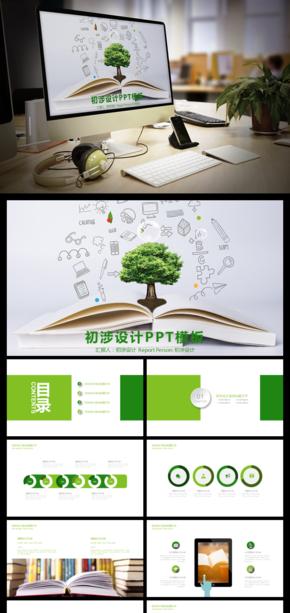 [精致]绿色清新简约微立体工作总结新年计划ppt模板