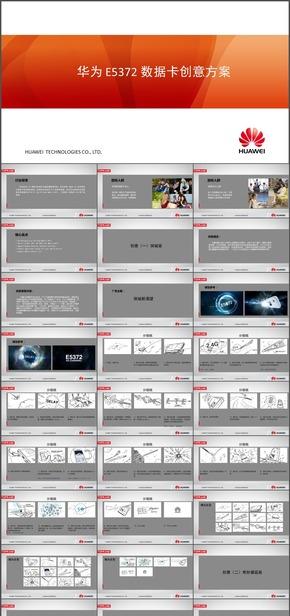 04.【动画参考学习模板】广告公司学习资料动画制作创意方案参考