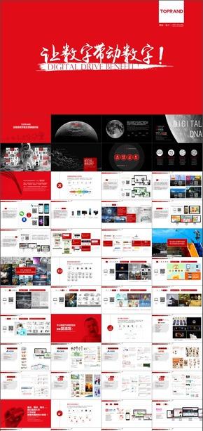 A-20互联网科技公司2016年度总结模板PPT参考