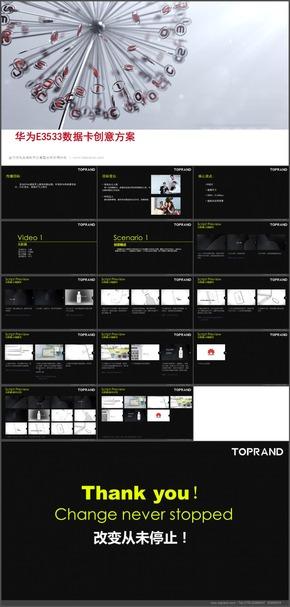 21.【动画参考学习模板】某科技公司数据卡创意方案数码产品宣传片分镜