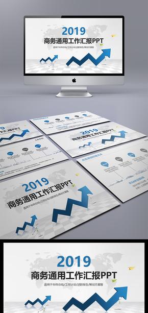 报告商务汇报新年工作计划年中年终工作总结工作汇报述职报告学术汇报PPT