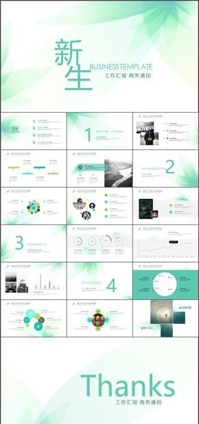 H02-简约月度总结 工作计划PPT模板新生-亮色版本2