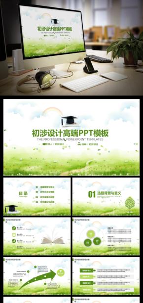 [精致]小清新动态水彩绿叶教育教学述职报告PPT模板