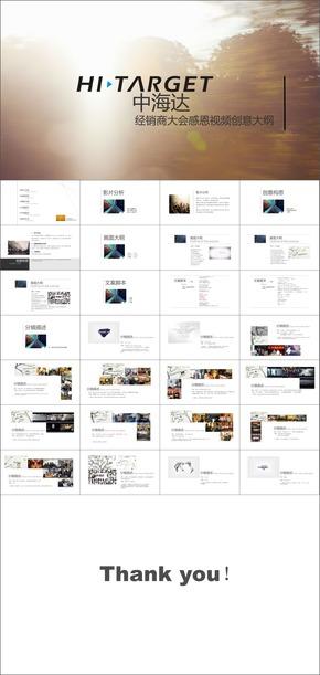D-82中海达经销商大会感恩视频创意大纲